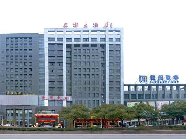 杭州千岛湖名湖大酒店位于景色秀丽的国际花园城市—杭州淳安县千岛湖