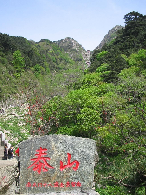 泰山位于山东省中部,自然景观雄伟高大,有数千年精神文化的渗透和渲染