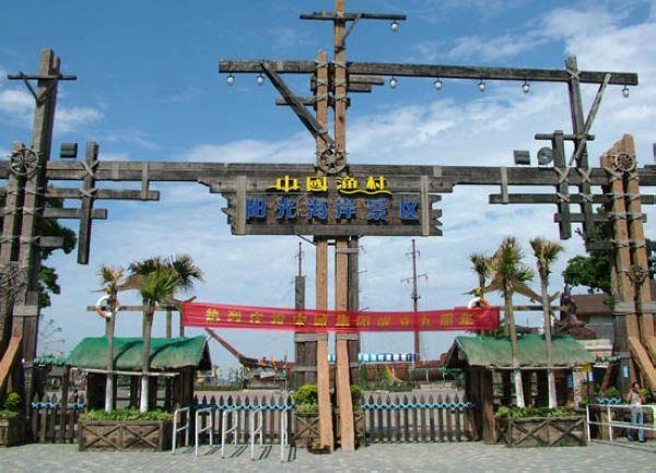 """""""中国渔村""""由中国渔村主题公园,渔文化民俗街,宋皇城沙滩,旅居结合的"""