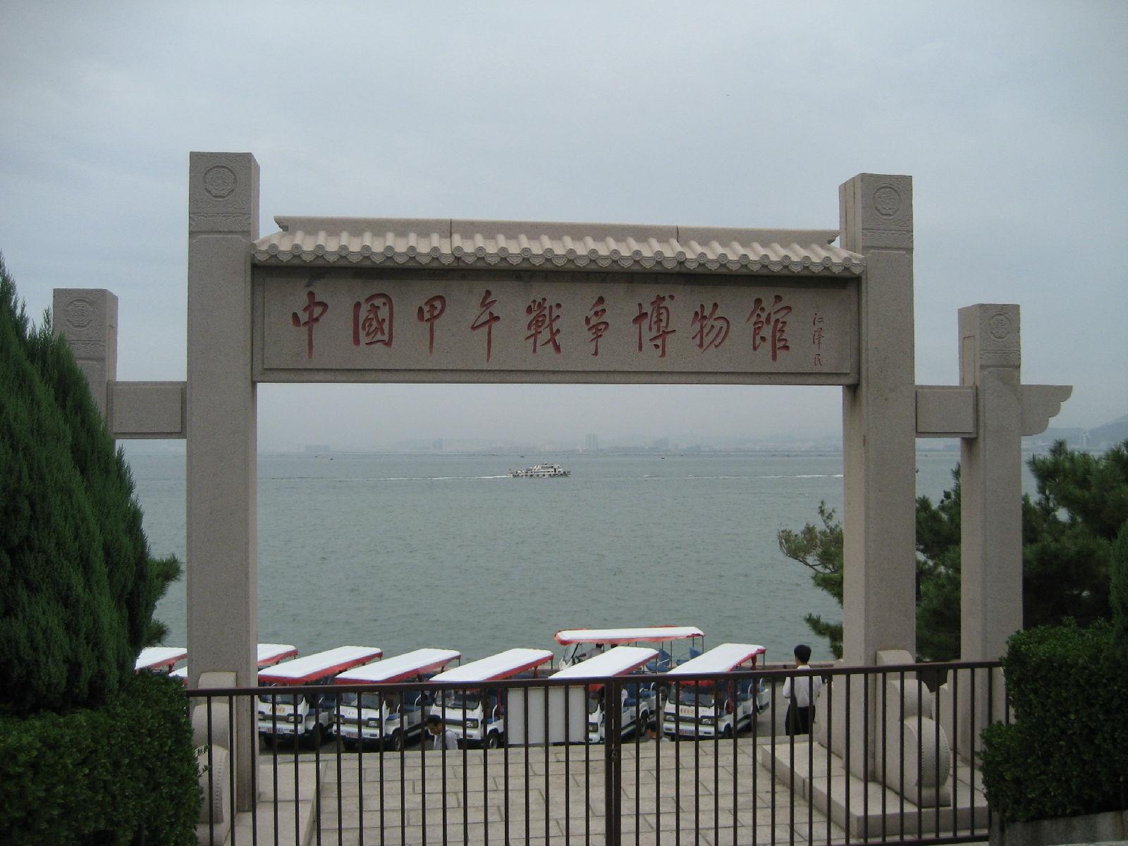 """1999年刘公岛被建设部命名为""""国家文明风景区"""",国家aaaaa级景区."""