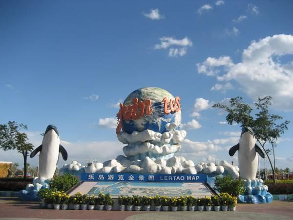 乐岛海洋公园-沙雕大世界-南北戴河汽车2日游>激情乐岛