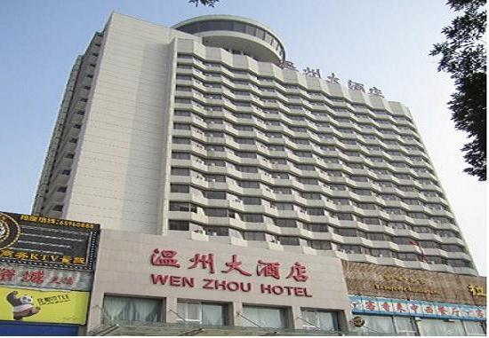 洛阳温州大酒店外观