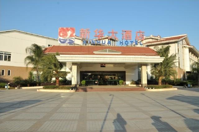 新华大酒店外观