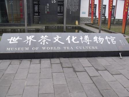 茶文化博物馆