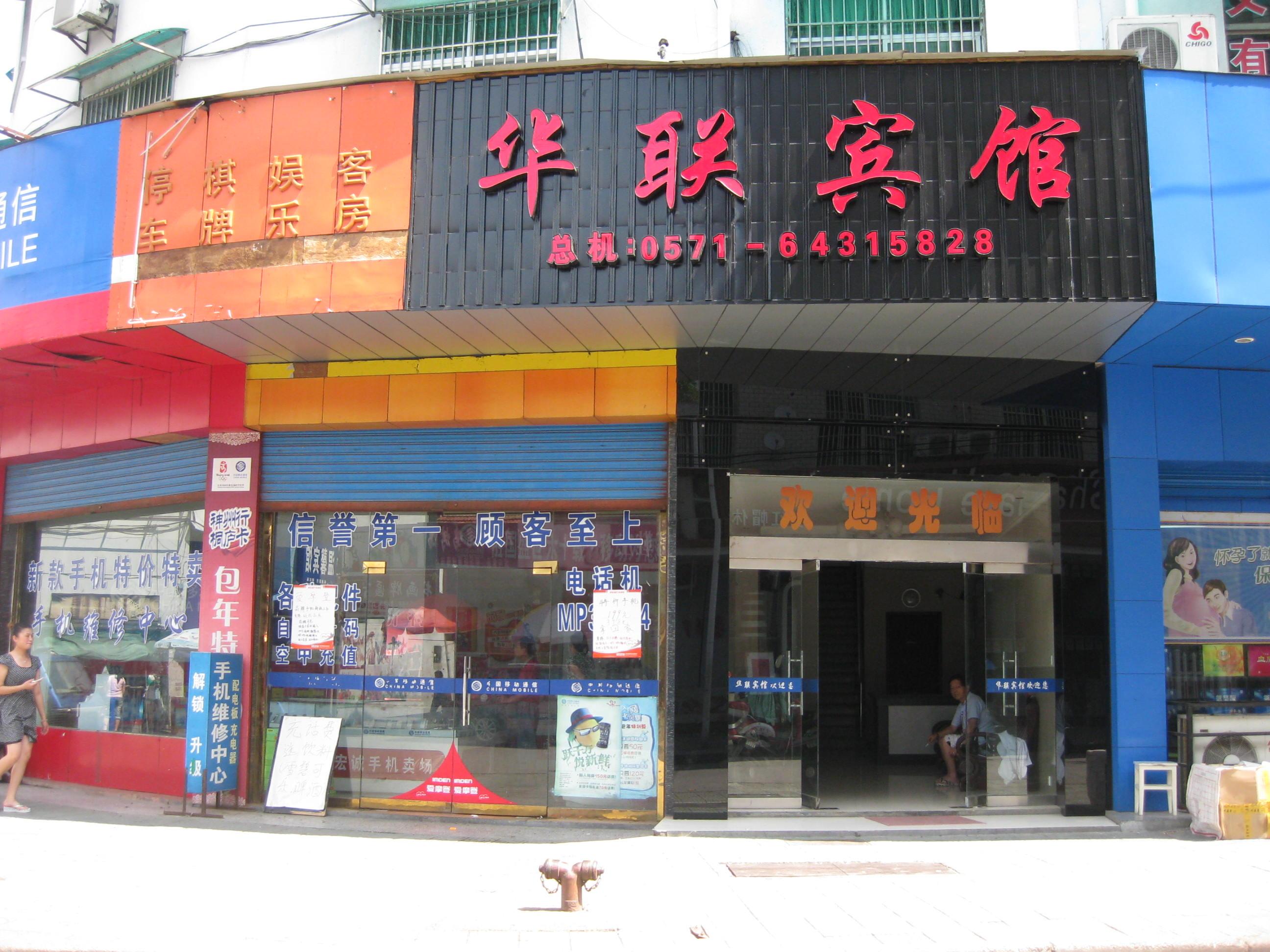 千岛湖中心湖区-天龙九瀑-红石湾2日游>登岛游览