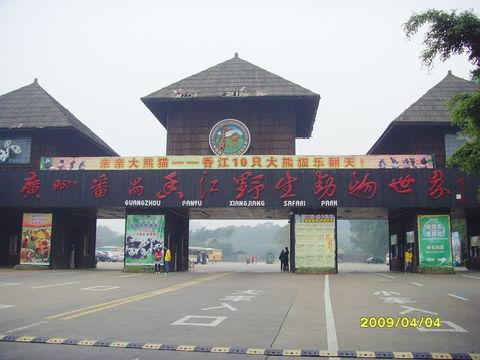 长隆香江野生动物园自助订票1日游>一票通,当天有效