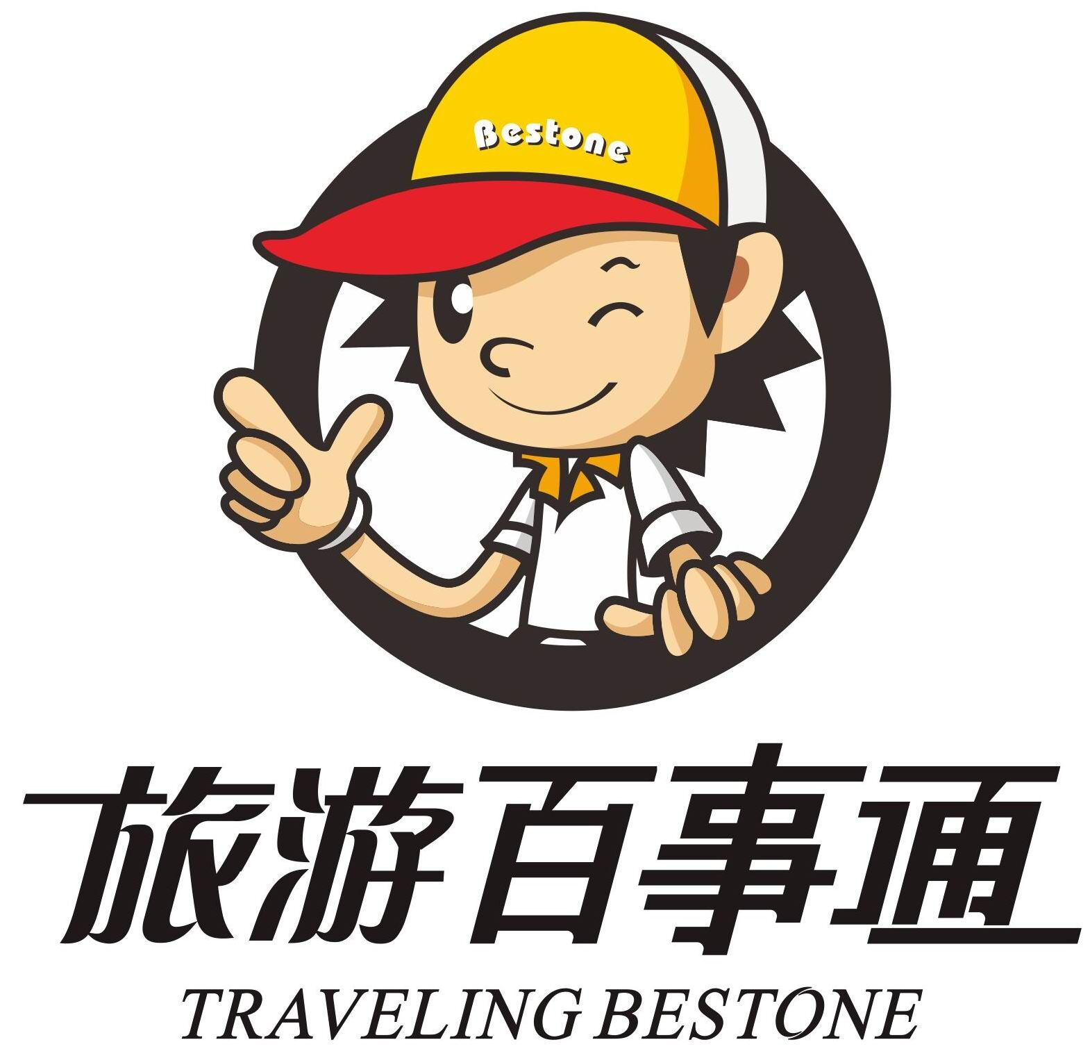 重庆海外旅业(旅行社)集团有限公司